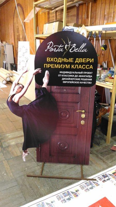 Ростовая фигура - магазин дверей