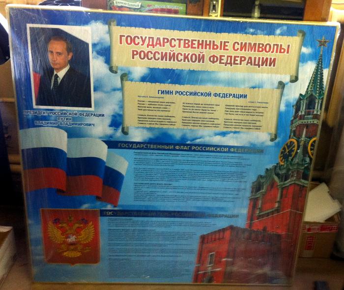 Стенд государственные символы России