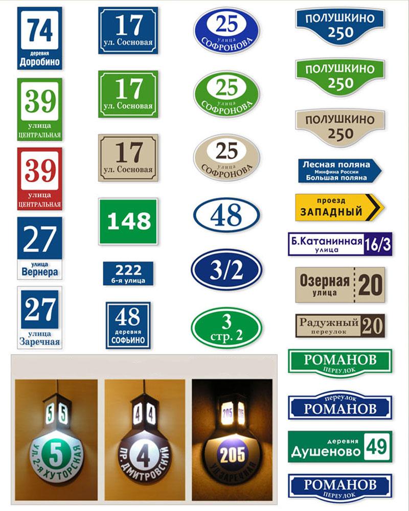Виды адресных табличек