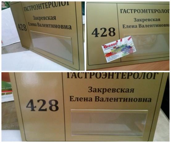 Табличка для больницы
