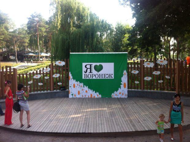 Баннер для парка Алые Паруса