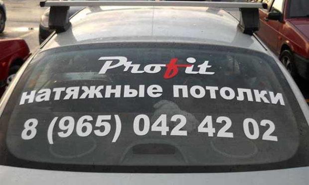 Одноцветная пленка на заднее стекло авто с лого