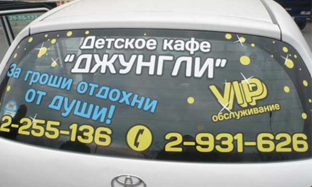 Одноцветная пленка на заднее стекло авто с текстом
