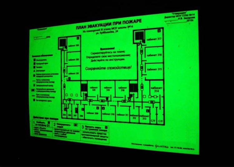 План эвакуации со светонакапливающей пленкой