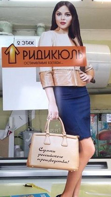 Ростовая фигура - реклама магазина