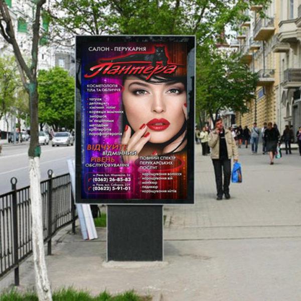 Сити-формат - реклама магазина