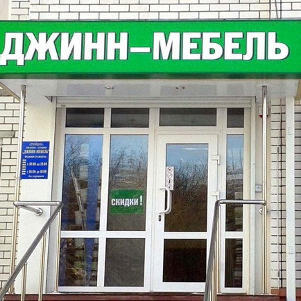 Световой короб - название магазина