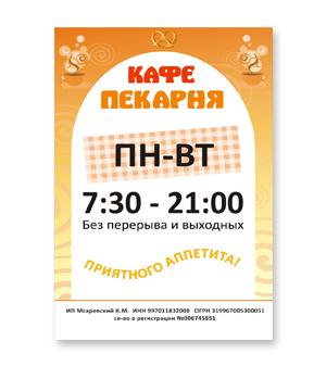 Табличка с режимом работы - кафе и пекарня