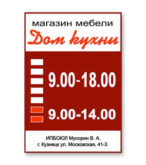 Табличка с режимом работы - магазин