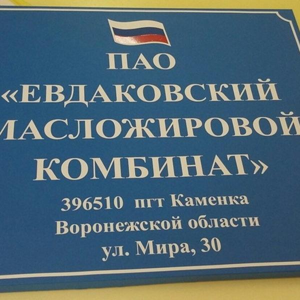 Табличка с режимом работы - организация