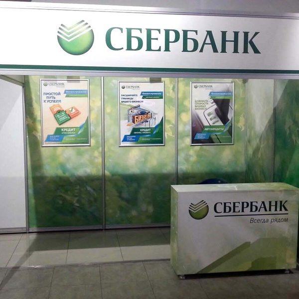 Выставочный стенд - Сбербанк