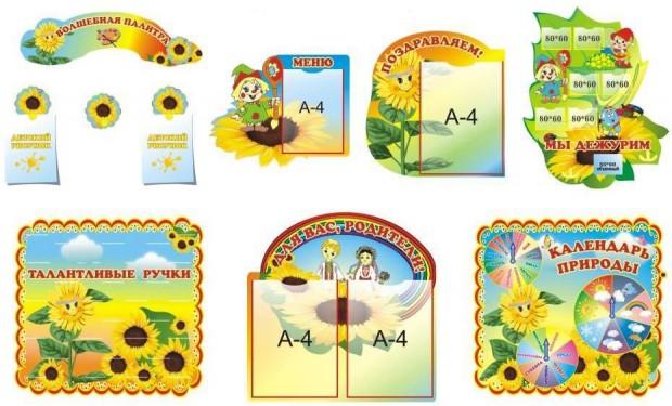 детские картинки для детского сада оформления