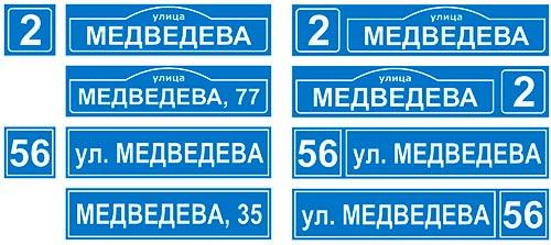 Стандартные адресные таблички