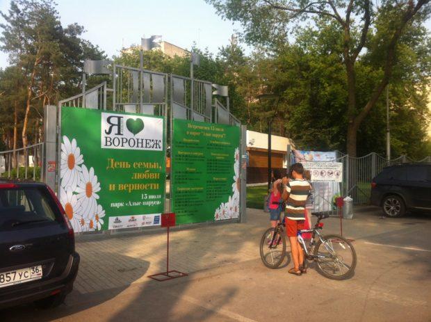 Монтаж баннера на входе в парк Алые Паруса