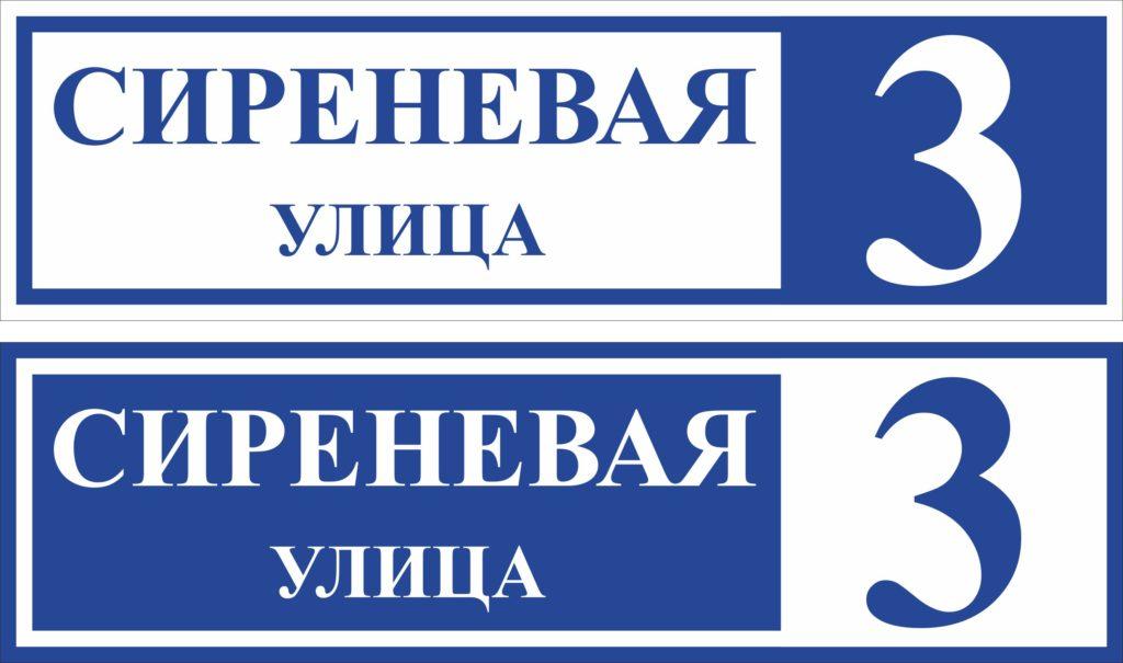 Адресные таблички 4 700х200